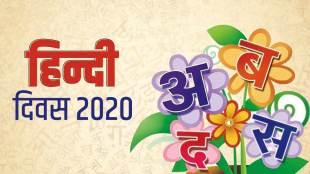 hindi diwas, hindi diwas 2020, hindi diwas speech, hindi diwas speech for students, hindi diwas speech for teachers