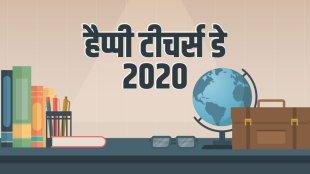 teachers day, teachers day 2020, teachers day speech, teachers day essay, teachers day nibandh, teachers day kavita