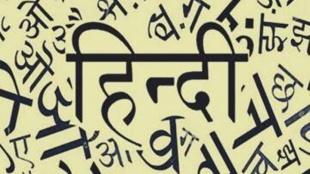 hindi diwas, hindi diwas 2020, happy hindi diwas, hindi diwas images, hindi diwas card