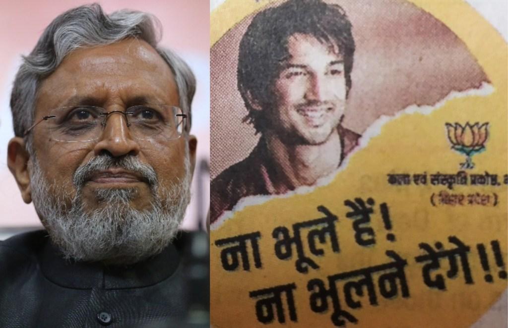 Bihar Elections 2020, Bihar Elections, SSR Case, Sushant Singh Rajput