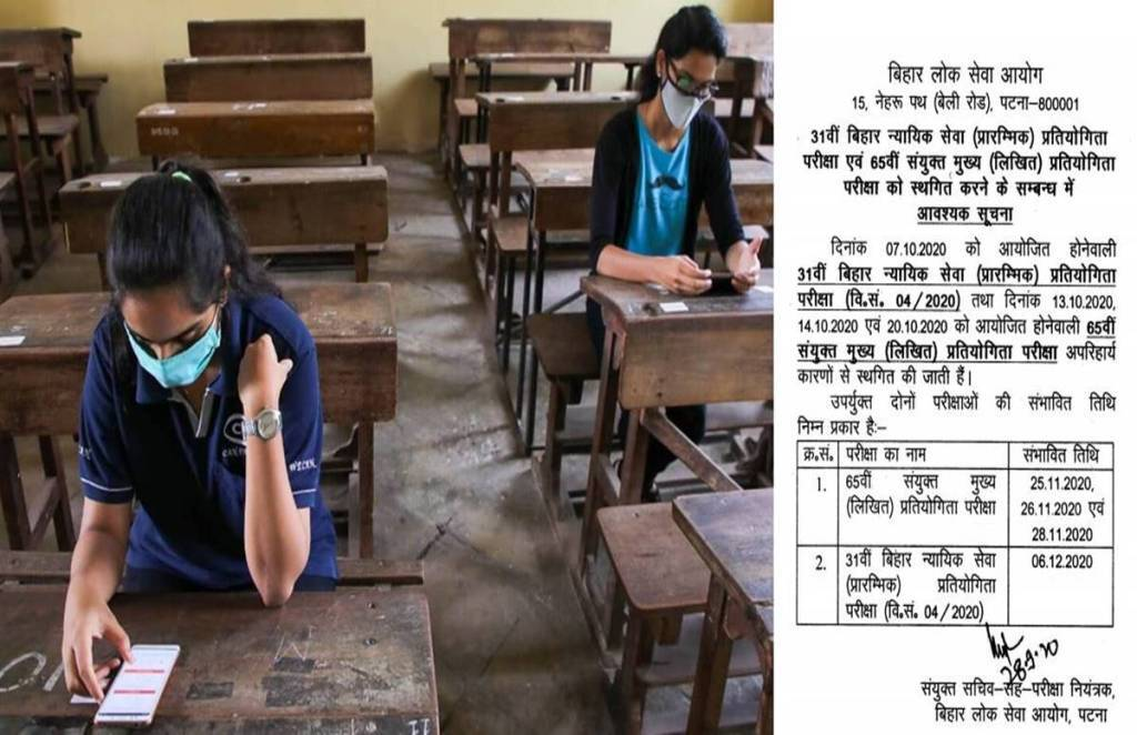 bpsc, bpsc.bih.nic.in, bpsc mains exam date