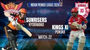 IPL 2020, SRH vs KXIP Live Cricket Score