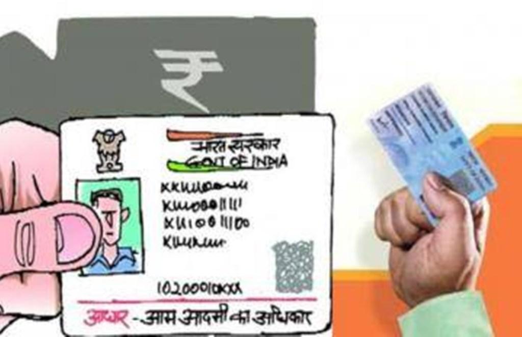 aadhar card pan card