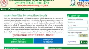 ubse.uk.gov.in, UTET jobs, TET, Uttarakhand Teacher's Eligibility Test, TET jobs, TET recruitment 2021, TET jobs