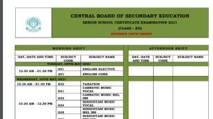 Education News,CBSE News,CBSE Latest News,CBSE exam 2021,cbse date sheet 2021,cbse date sheet,cbse board exam 2021,