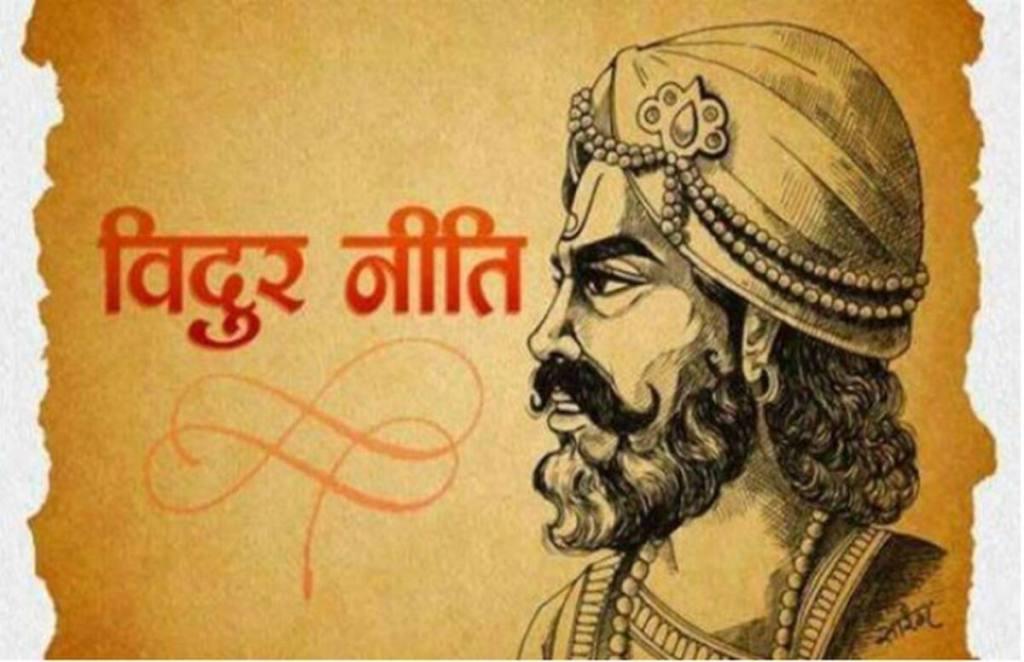 Vidur Niti, Vidur Niti for money, Vidur Niti for success, Vidur Niti about money,