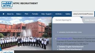 NTPC Recruitment 2021, NTPC naukri, Sarkari Naukri, NTPC Recruitment 2021, NTPC, ntpc.co.in, NTPC Jobs