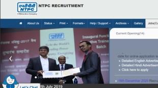ntpc jobs, ntpc recruitment, ntpc 2021 recruitment, ntpc job opening, sarkari job news,newspaper jobs,