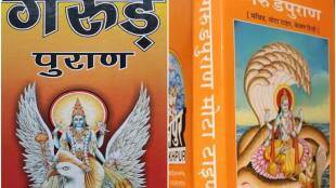 Life After Death, Garud Puran, garuda purana, garun puran, death ke baad ki duniya,