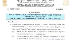 CBSE Class X result by June 20,CBSE Class X result 2021,cbse