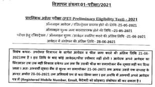 UPSSSC PET 2021, UPSSSC PET 2021 Notification, UPSSSC PET Notification, upsssc.gov.in recruitment