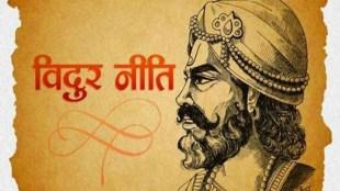 Vidur niti in hindi, vidur niti mahabharat, mahatma vidur, vidur Niti