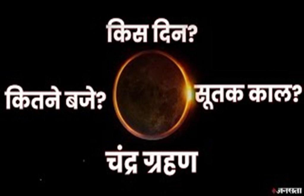 Chandra Grahan, Chandra Grahan 2021 date, Lunar Eclipse, Lunar Eclipse 2021 date, Lunar Eclipse May 2021,