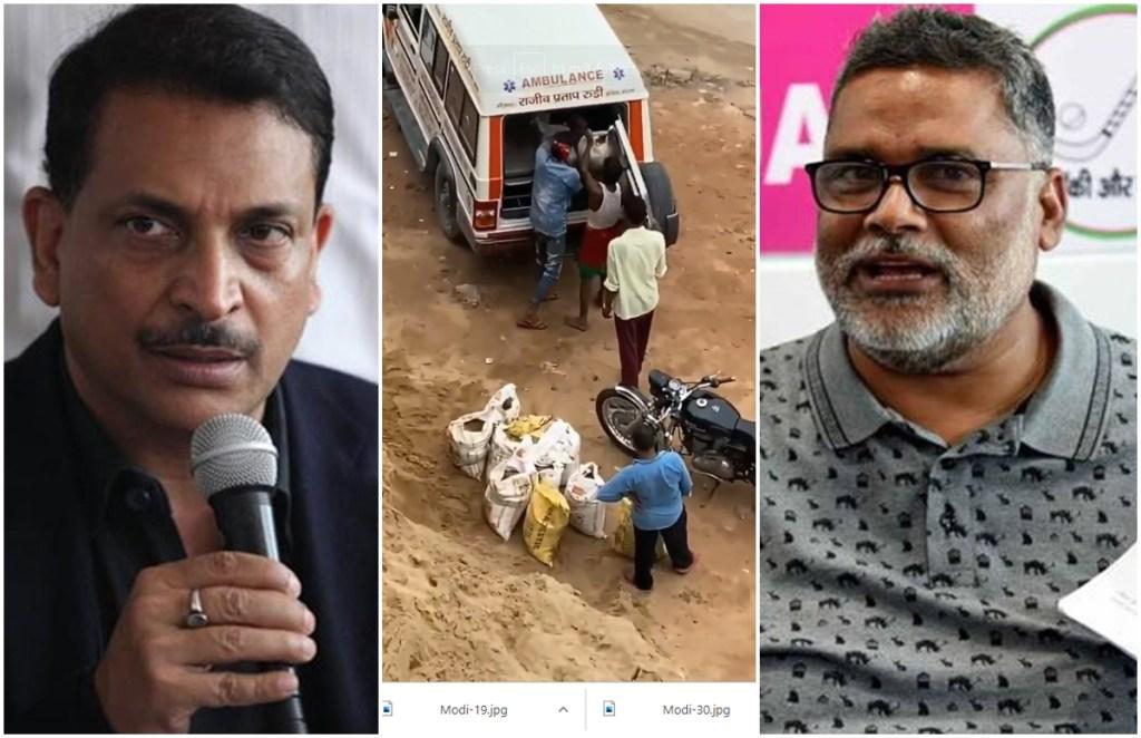 mp rajiv pratap rudy, pappu yadav, ambulance issue in bihar, politics on ambulance in bihar, papu yadav tweet video of an ambulance