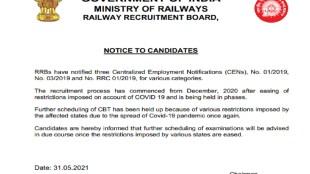 rrb ntpc exam analysis 2021, RRB NTPC Exam 2021 New Notification, rrb ntpc exam latest news, rrb ntpc 7th phase exam date