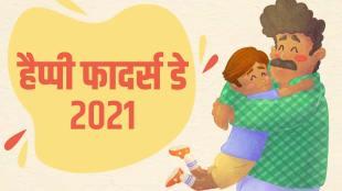 father's day 2021, happy fathers day, happy fathers day 2021