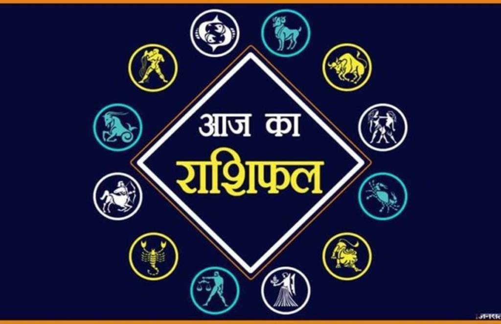 Daily Horoscope and prediction of the day