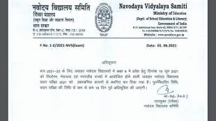 JNVST 2021,Navodaya Vidyalaya,NVS admission test, navodaya.gov.in, JNV class 6 admission, admission in JNV,