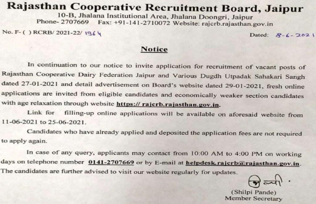 rajasthan recruitment, rajasthan recruitment board, rajasthan recruitment portal, rajasthan recruitment 2020-21, rajasthan recruitment 2021 notification,