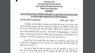 UPPRPB Latest Notice, UP Police SI Recruitment Update, UP Police Recruitment, UP Police Fee Submission Date