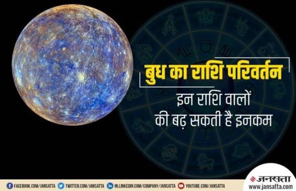 Budh Rashi Parivartan 2021, mercury transit 2021, budh gochar 2021, budh rashi parivartan june 2021, mercury transit in tautus,