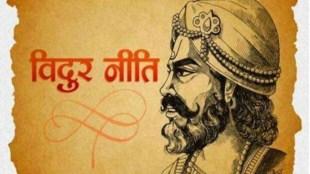 Vidur Niti, Vidur Niti in hindi, Vidur Niti for success, Vidur Niti for money, Vidur Niti quotes,