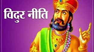 Vidur Niti, Vidur Niti in hindi, Vidur Niti about life, Vidur Niti about success, Vidur Niti thoughts