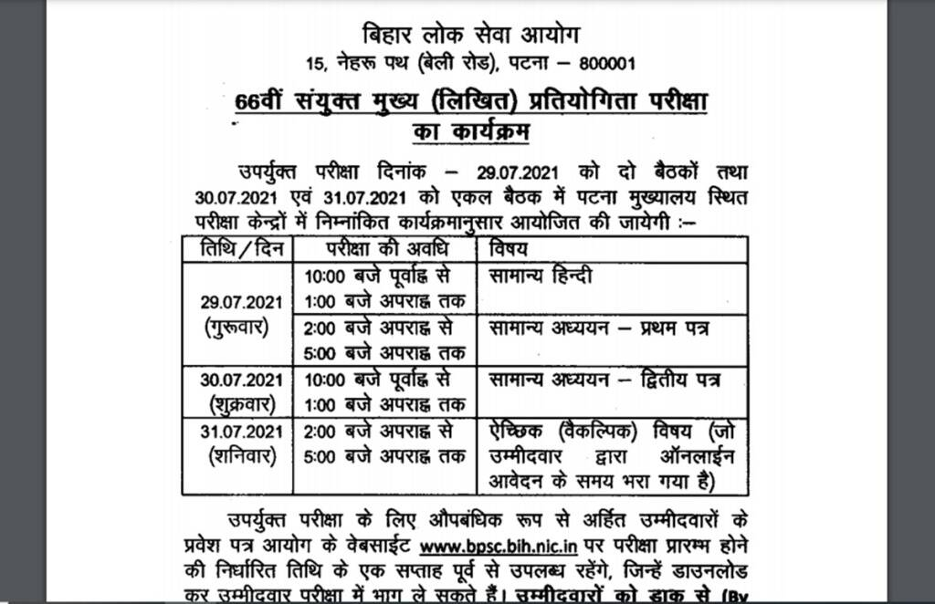 BPSC, BPSC 66th Main Exam Date, bpsc.bih.nic.in, BPSC Exam 2021, Bihar Public Service Commission, 66th Combined Competitive Exam,