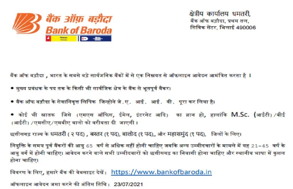 Bank of Baroda (BOB) recruitment 2021, jobs at Business Correspondent Supervisor Posts Recruitment