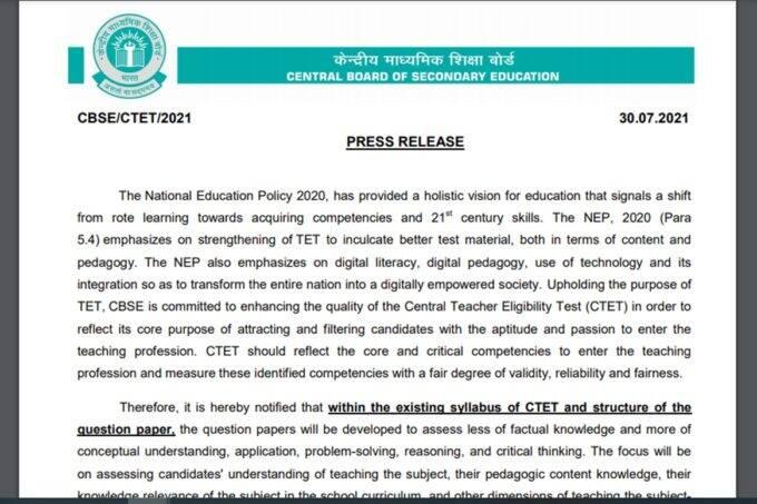 CTET 2021, CTET exam date 2021, CTET exam, CTET syllabus, CTET notification, CTET eligibility,