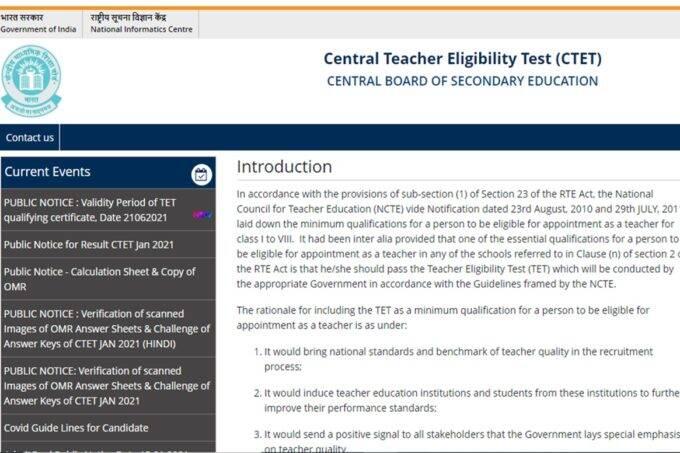 CTET July 2021 Notification, CTET July 2021 Exam Dates, CTET July 2021 Admit Card, CTET 2021 Notification,