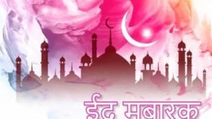 eid al adha, bakrid, bakrid wishes, bakrid mubarak