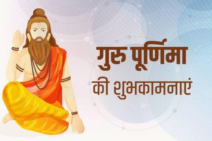 guru purnima, guru purnima 2021, happy guru purnima