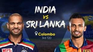 india vs Sri Lanka, ind vs sl, ind vs sl live score, ind vs sl 2020, ind vs sl T20 2020, ind vs sl T20 2020 live score, ind vs sl 3rd T20, ind vs sl 3rd T20 live score, ind vs sl 3rd T20 live cricket score, क्रिकेट स्कोर, क्रिकेट, क्रिकेट स्कोर भारत, क्रिकेट स्कोर भारत आज, live cricket streaming, live streaming, live cricket online, cricket score, live score, live cricket score, sony ten 1, sony ten 1 live, sony ten 1 live, sony liv live cricket, india vs Sri Lanka live streaming, india vs Sri Lanka live match, India vs Sri Lanka 3rd T20, India vs Sri Lanka 3rd T20 live streaming, sony ten 3, sony ten 3 live --