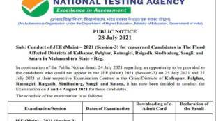 Jee Main,re-exam,admit card,JEE Main 2021,JEE Main 2021 Session 3 re-exam admit card, jee main admit card, jee main admit card 2021 release date and time