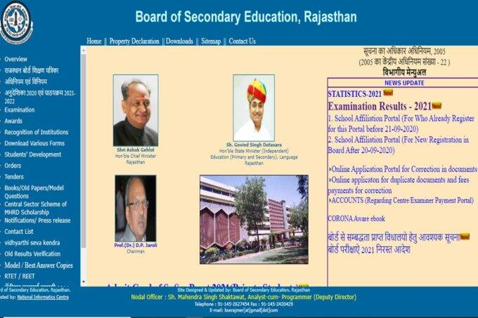rbse, rbse 10th result, rbse 10th result 2021, rajasthan board 10th result 2021, rajasthan board result 2021