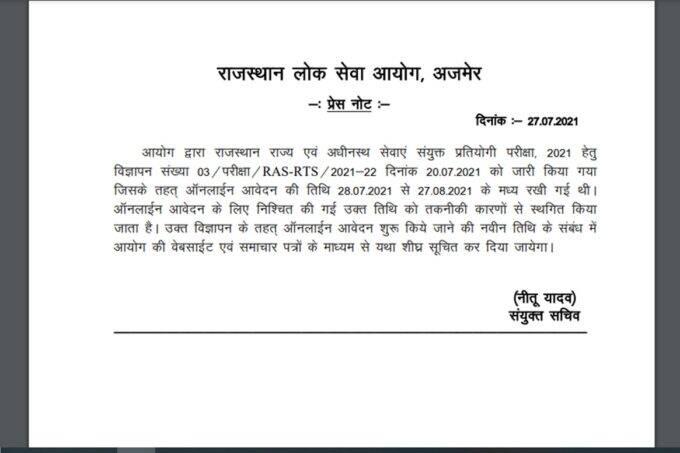 RPSC RAS Notification 2021, RPSC RAS Application form 2021, rpsc.rajasthan.gov.in, rpsc ras 2021, rpsc ras 2021 notification,
