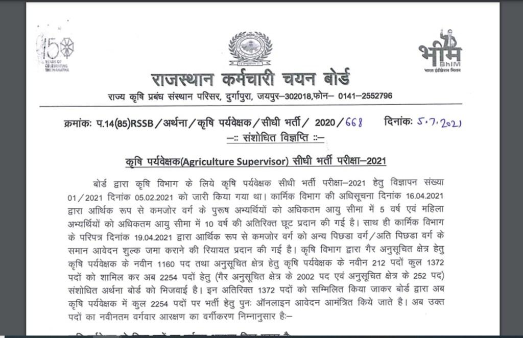 RSMSSB, RSMSSB Recruitment, Rajasthan Staff Selection Board, Agriculture Supervisor Recruitment,