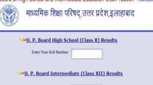 upmsp, up board result, up board result 2021, up board 10th result, up board 10th result 2021
