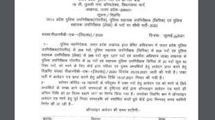 UP Police SI Recruitment, UP Police SI Recruitment Latest Update, UP Police Recruitment 2021, UP Police Application Date