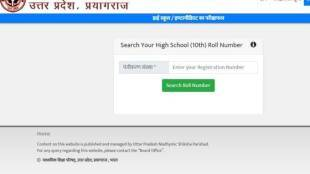 UP Board Result, UP Board Result 2021, UPMSP, UP Board Result Result Date