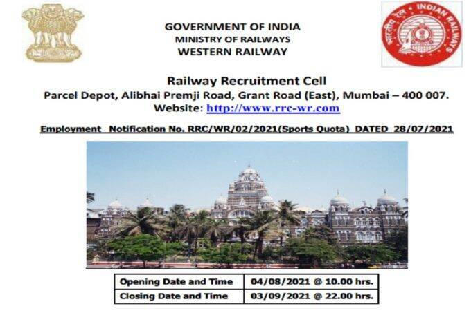 railway recruitment, railway recruitment 2021, railway recruitment 2021 online application form, railway recruitment cell