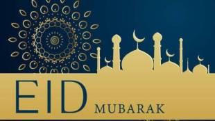 eid al adha, eid al adha 2021, bakrid 2021 date, bakrid 2021 date in india, bakra eid 2021 date,