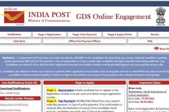 India Post jobs, Jobs in Post office, sarkari naukri, 7th pay commission, 7th pay commission latest news,