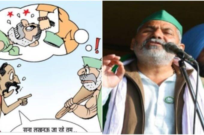 rakesh tikait, yogi adityanath, cartoon on rakesh tikait