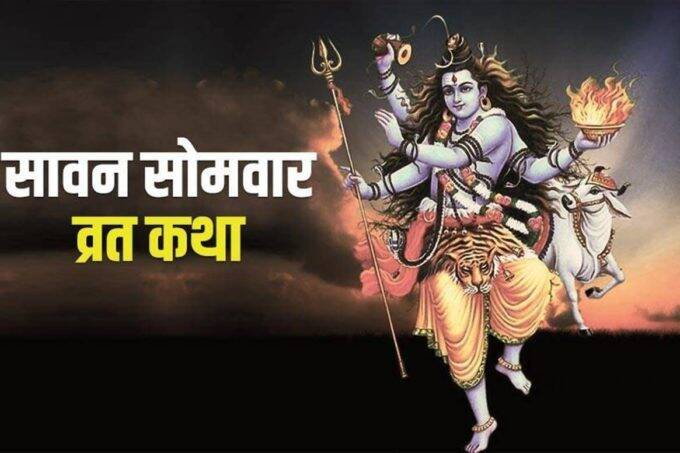 Sawan Somwar Katha, Sawan Somwar vrat katha, Sawan Somvar katha, sawan katha, सावन सोमवार कथा,