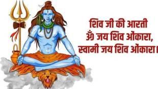 shiv aarti, shiv ji ki aarti, lord shiva aarti, mahadev aarti, शिव आरती, शिव जी की आरती, shiv mantra, lord shiva