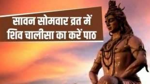 shiv chalisa, shiv chalisa in hindi, शिव चालीसा, lord shiva chalisa, shiv ji, shiv puja, shiv aarti,