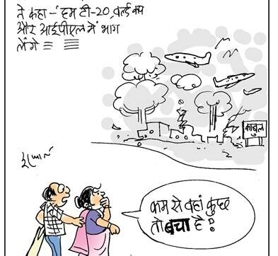 Jansatta Cartoon