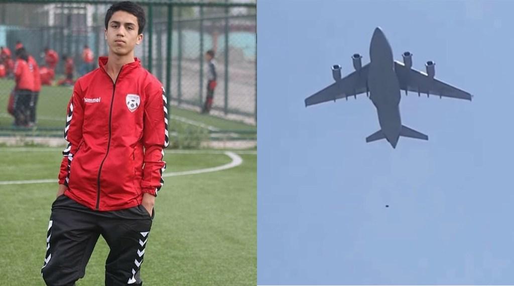Afghan footballer Zaki Anwari dies in fall from plane at Kabul airport1